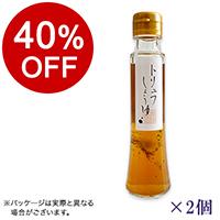 【ボンマルシェ】トリュフしょうゆ(淡口)×2