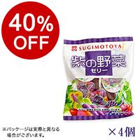 【ボンマルシェ】紫の野菜ゼリー 6個入×4