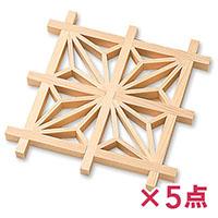 麻ノ葉コースター 木曽檜(きそひのき) 5枚セット