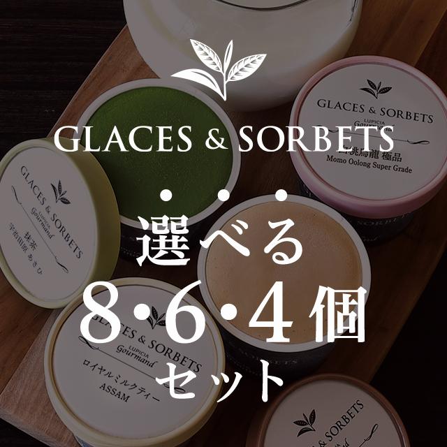 グラス&ソルベ 選べるおまとめ買い(8個・6個・4個)