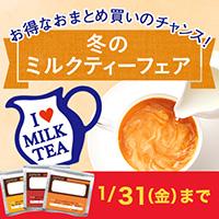 冬のミルクティーフェア 【1/31まで】