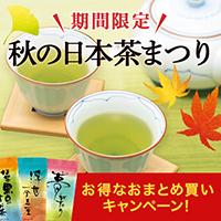 秋の日本茶まつり 【9/23まで】