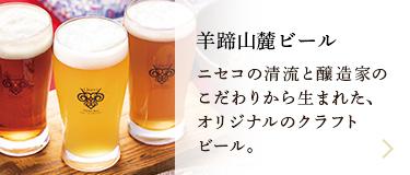 羊蹄山麓ビール