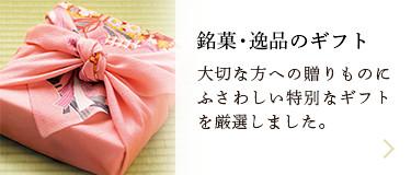 銘菓・逸品のギフト