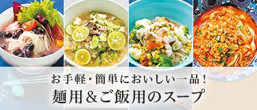 麺用&ご飯用のスープ
