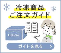 冷凍商品 ご注文ガイド