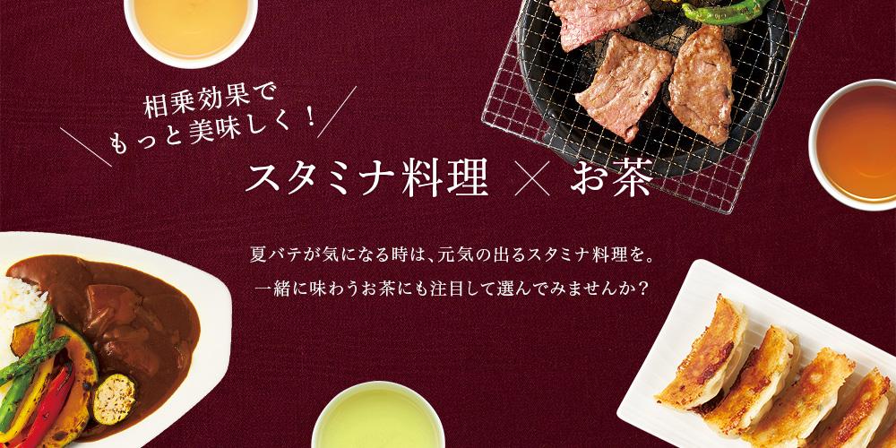 相乗効果でもっと美味しく!スタミナ料理×お茶