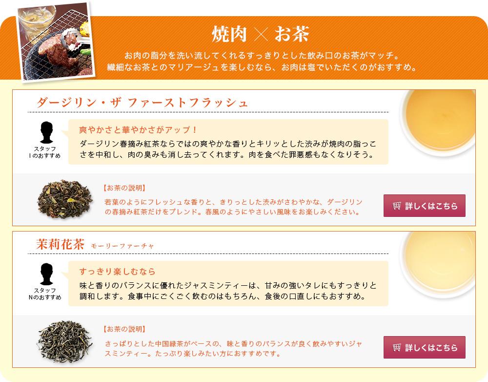 焼肉×お茶