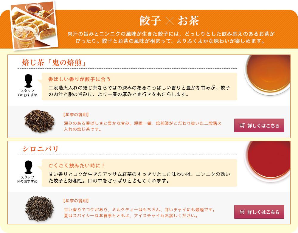 餃子×お茶