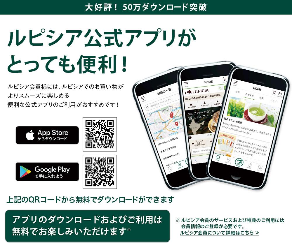 ルピシア 公式アプリ