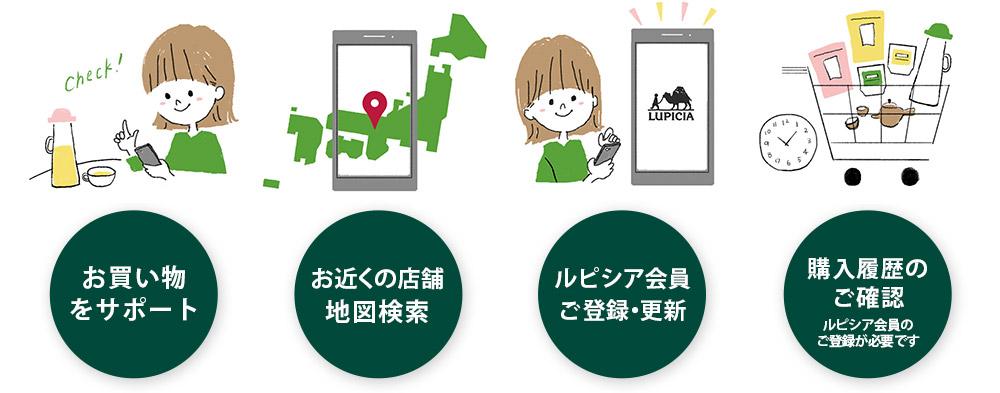 お買い物をサポート/お近くの店舗 地図検索/ルピシア会員 ご登録・更新/購入履歴のご確認