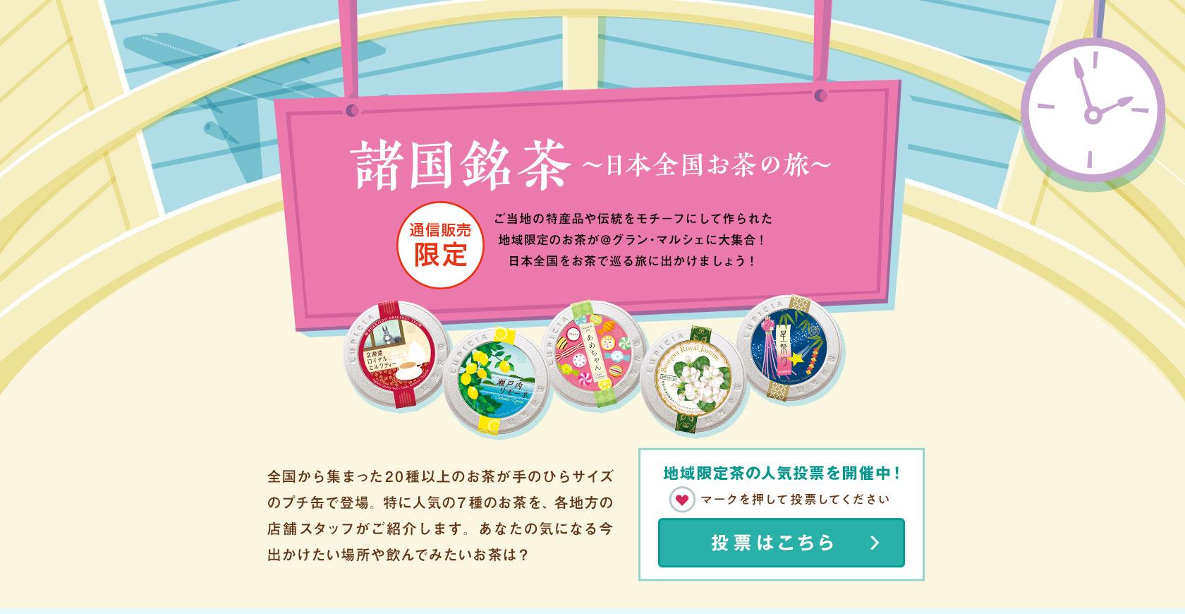 諸国銘茶 〜日本全国お茶の旅〜