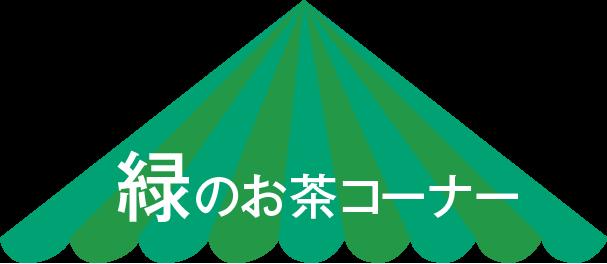 緑のお茶コーナー
