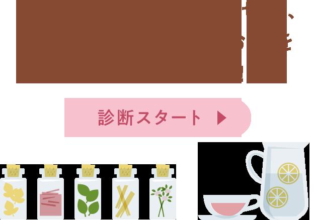 お好みや目的に合わせて、あなたにぴったりのお茶を探してみましょう!