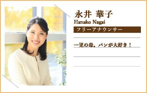 永井華子 フリーアナウンサー 一児の母。パンが大好き!