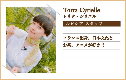 Torta Cyrielle トリタ・シリエル ルピシアスタッフ フランス出身。日本文化とお茶、アニメが好き!!