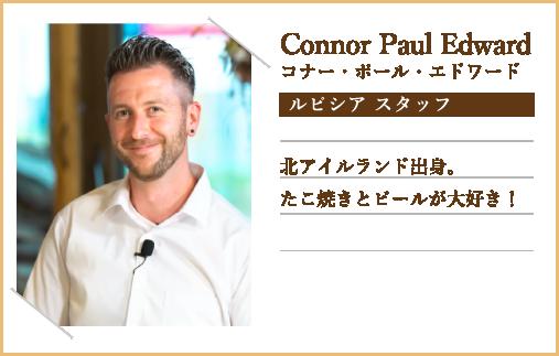 Connor Paul Edward コナー・ポール・エドワード ルピシアスタッフ 北アイルランド出身。たこ焼きとビールが大好き!