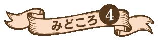 みどころ4