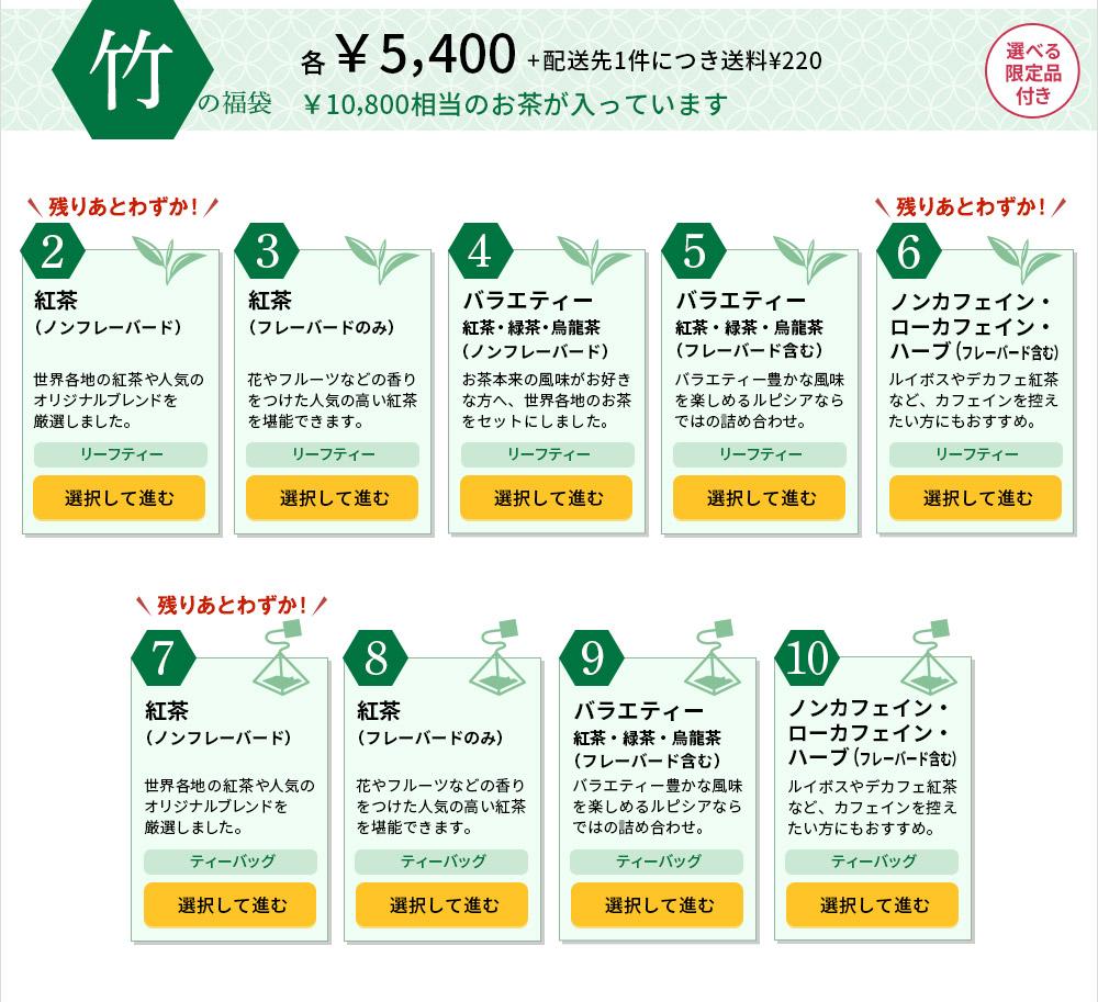 「竹」¥5,400 + 配送先1件につき送料¥220