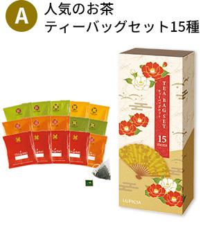 人気のお茶 ティーバッグセット15種