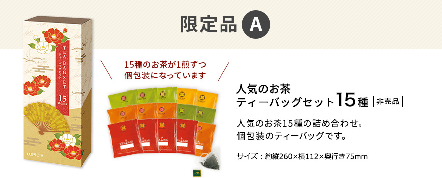 限定品A:人気のお茶 ティーバッグセット15種