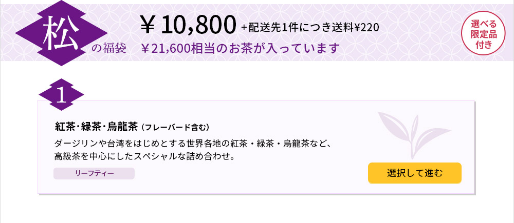 「松」¥10,800 + 配送先1件につき送料¥220