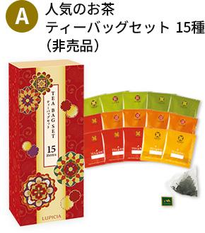 人気のお茶 ティーバッグセット 15種