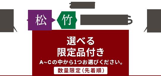 【数量限定・先着順】「松」か「竹」の福袋なら 選べる限定品付き
