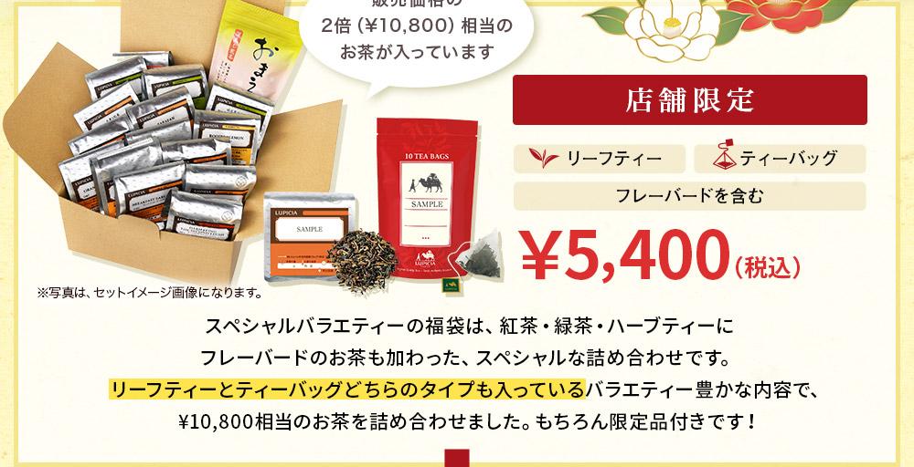 緊急追加決定!お茶の福袋「竹」スペシャルバラエティー