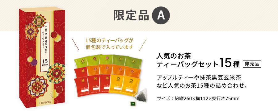 限定品A:人気のお茶 ティーバッグセット 15種