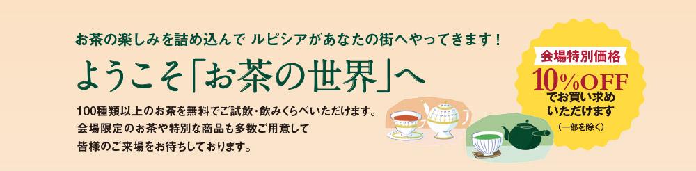 お茶の楽しみを詰め込んで ルピシアがあなたの街へやってきます! ようこそお茶の世界へ