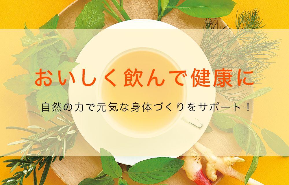 おいしく飲んで健康に 自然の力で元気な身体づくりをサポート!