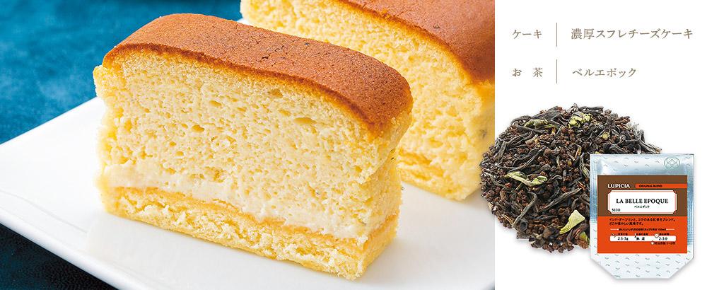 濃厚スフレチーズケーキ×ベルエポック