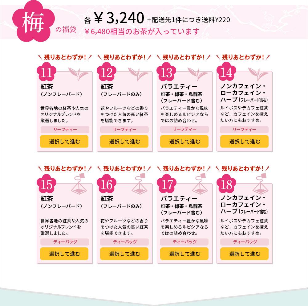 「梅」¥3,240 + 配送先1件につき送料¥220