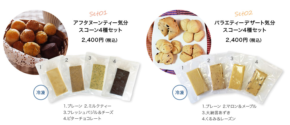 手作りスコーン 4種セット