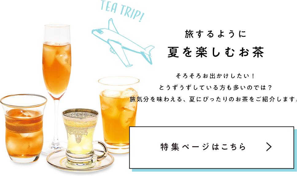 旅するように 夏を楽しむお茶