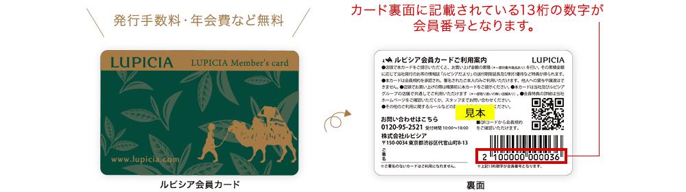 ルピシア会員カード