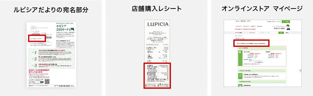 ルピシア会員番号の確認方法