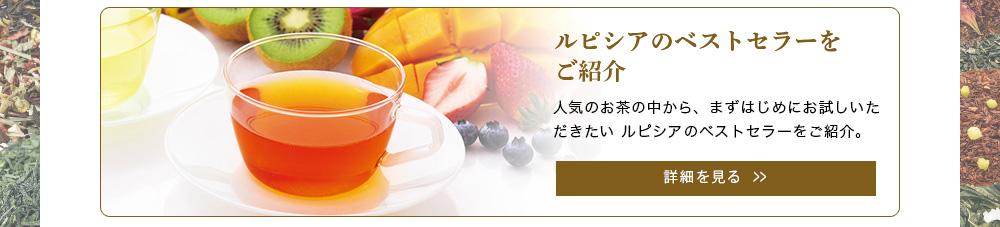 ルピシアのベストセラーをご紹介 人気のお茶の中から、まずはじめにお試しいただきたいルピシアのベストセラーをご紹介。