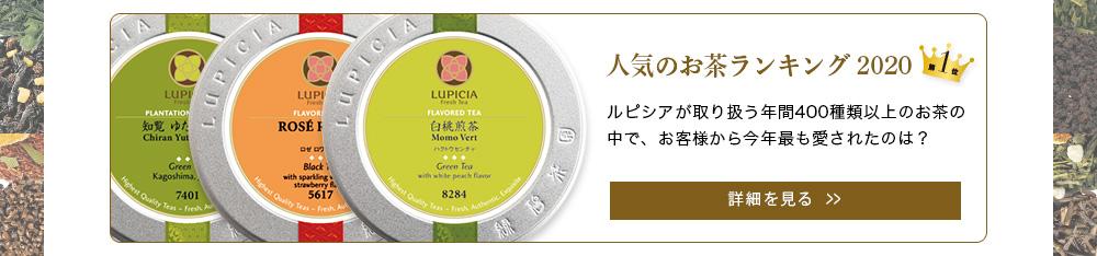 人気のお茶ランキング ルピシアが取り扱う400種類以上のお茶の中から、お客様から最も愛されたのは?