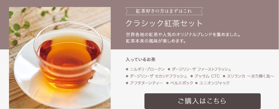 クラシック紅茶セット