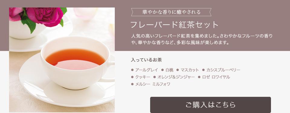 フレーバード紅茶セット
