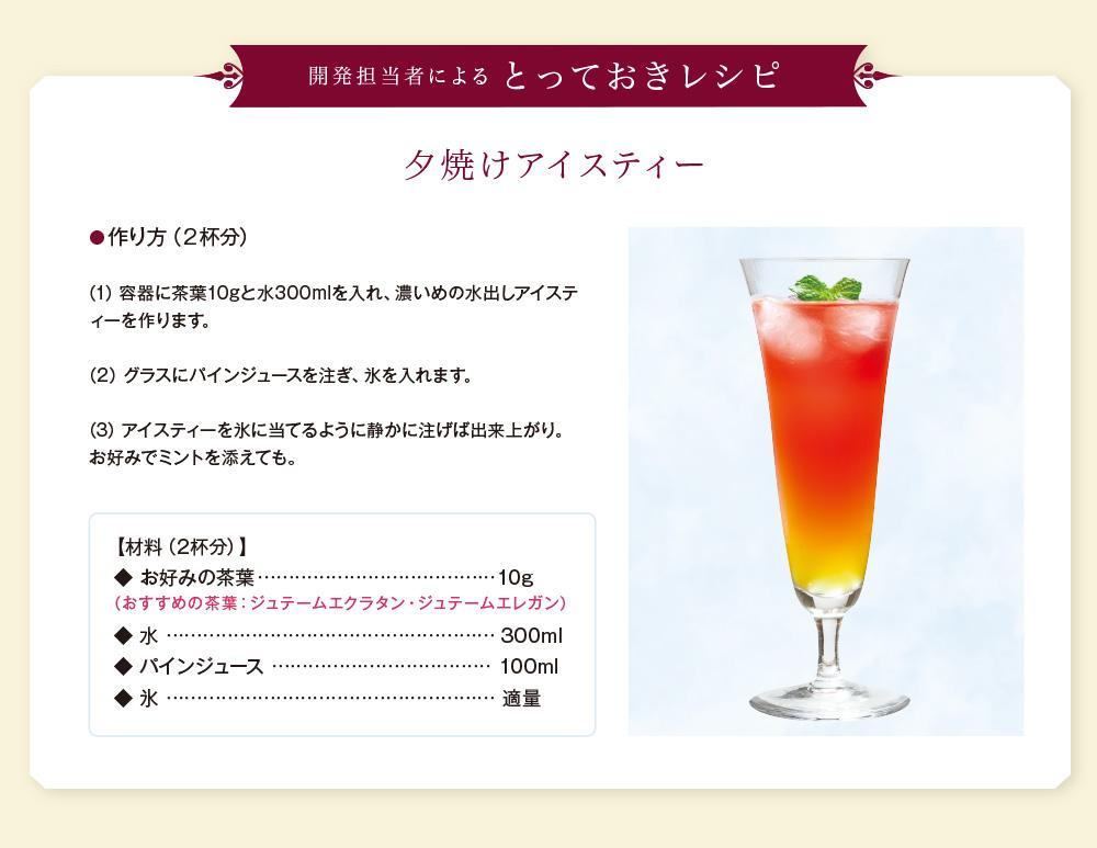とっておきレシピ/夕焼けアイスティー