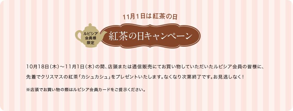11月1日は紅茶の日 紅茶の日キャンペーン