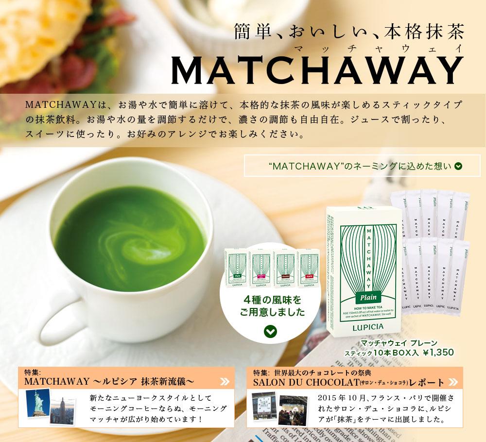 簡単、おいしい、本格抹茶 MATCHAWAY(マッチャウェイ)|溶けやすさ 大検証!お湯や水で簡単に溶けて、本格的な抹茶の風味が楽しめます