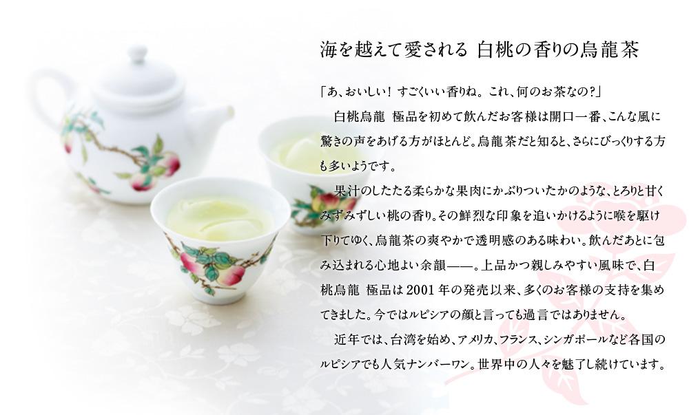 海を越えて愛される 白桃の香りの烏龍茶