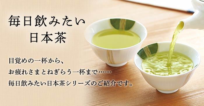 毎日飲みたい日本茶