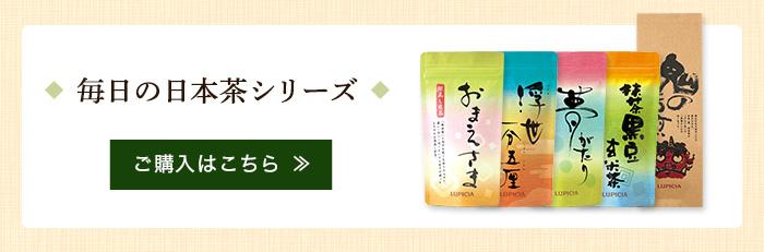 毎日の日本茶シリーズ
