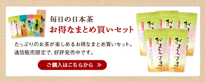 毎日の日本茶 お得なまとめ買いセット
