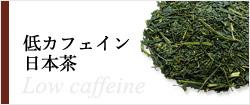 低カフェイン日本茶